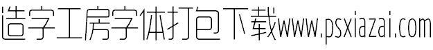 最全造字工房字体打包下载,共42种75款字体
