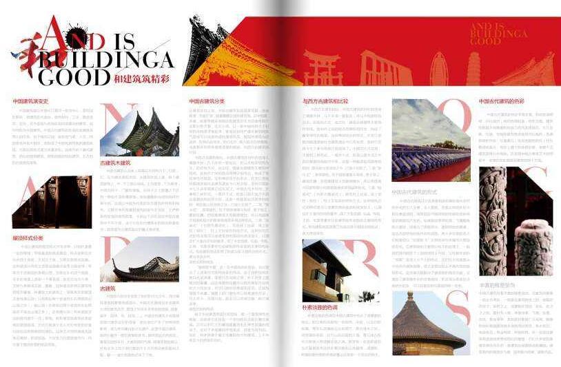 画册设计中文字设计的作用及设计原则