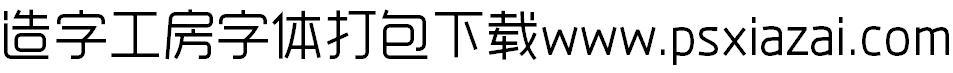 最全造字工房字体打包下载,共42种75款字体字体下载