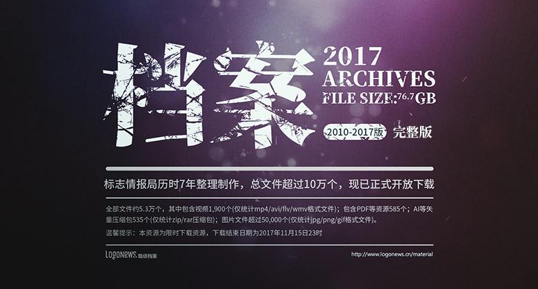 """完整档案:2010-2017年度标志情报局超级""""档案""""包下载开始了"""