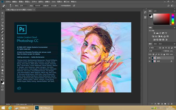Adobe Photoshop CC 2018 32/64位免激活完整版下载