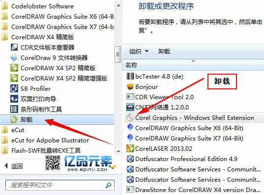 coreldraw 2017/X8/X7/X6/X5 64/32位缩略图不显示完美解决办法-含CDR缩略图补丁