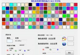 网页调色板(Known Color Palette) 绿色中文版