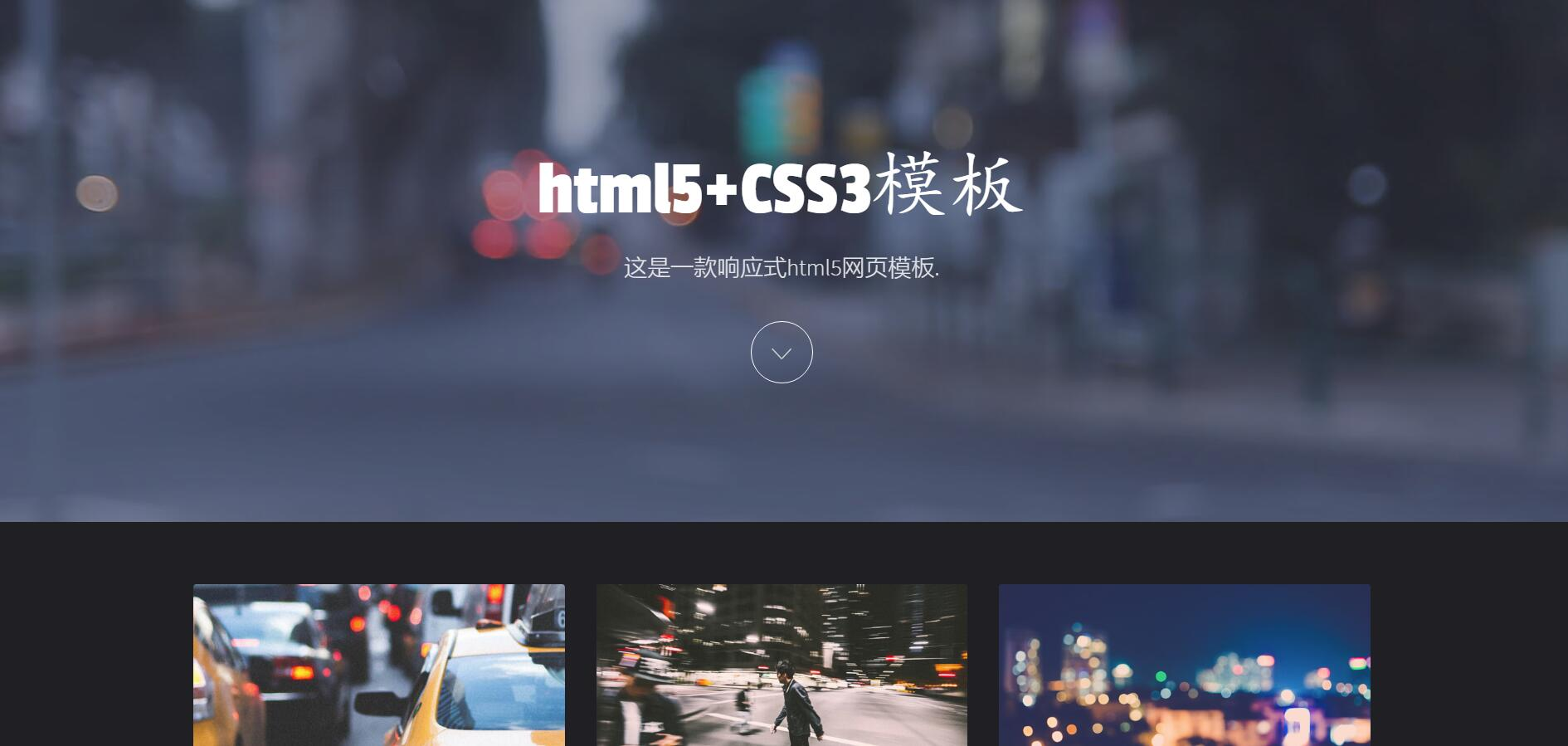 一款html5响应式网页模板