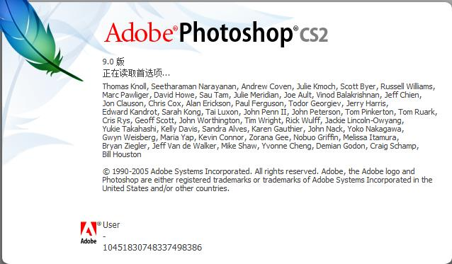 Photoshop CS2 9.0迷你绿色官方简体中文版