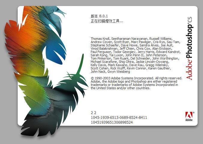 Photoshop CS1官方简体中文完整版(Photoshop8.0)