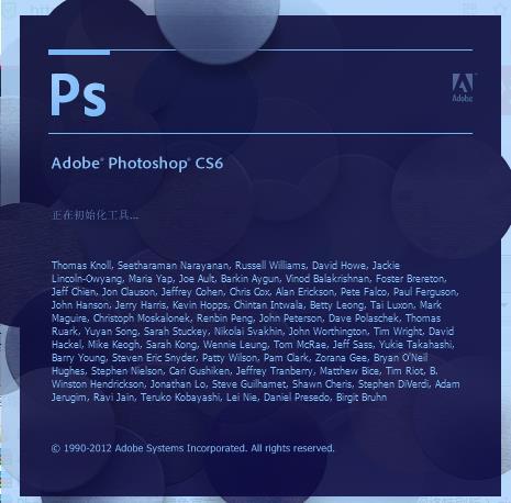 Photoshop CS6绿色精简优化版下载(免激活)