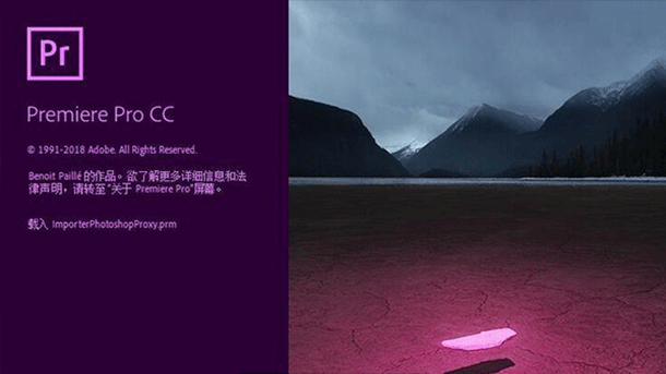 Adobe Premiere Pro CC 2018 for Win免费下载
