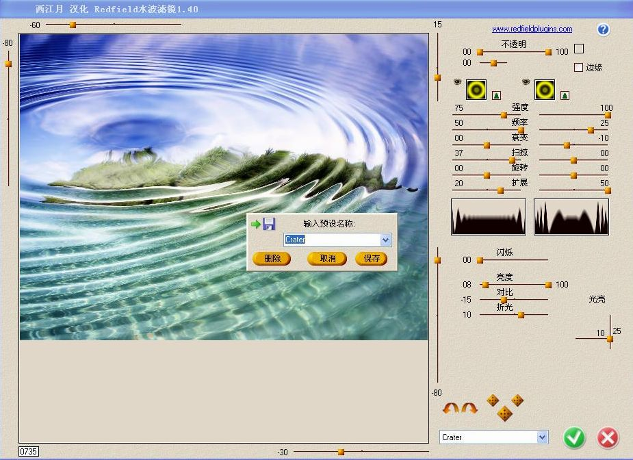 PS水波滤镜Water Ripples 1.40绿化版