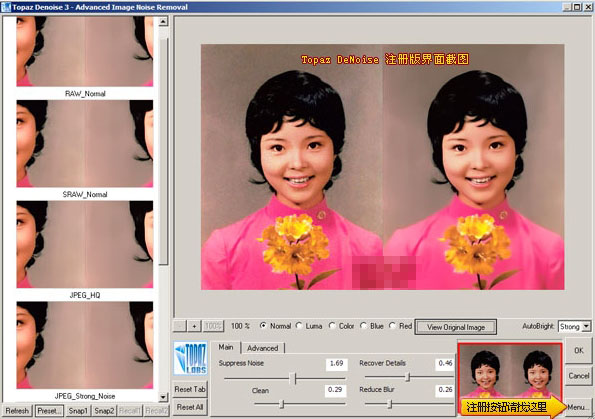 降噪磨皮滤镜Topaz DeNoise.v5.0.0(32位)注册版