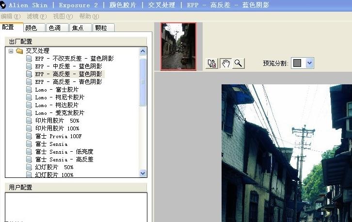 PS胶片效果滤镜Alien Skin Exposure v2.0中文版下载
