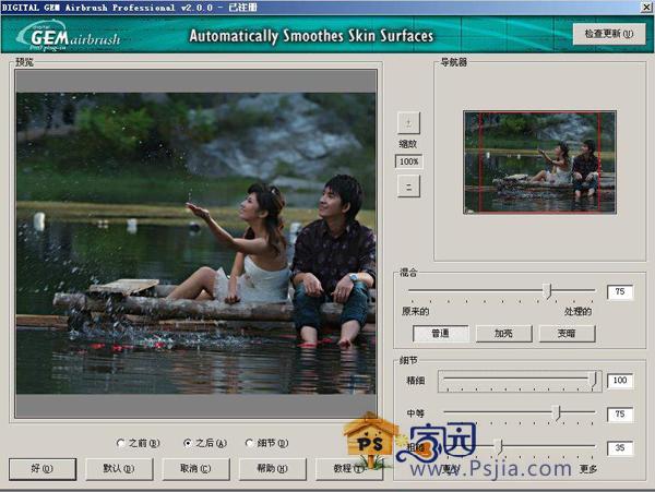 柯达Digital系列PS滤镜v2.0汉化版