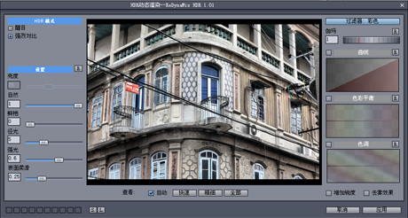 HDR滤镜下载,MediaChance ReDynaMix HDR(含注册机)