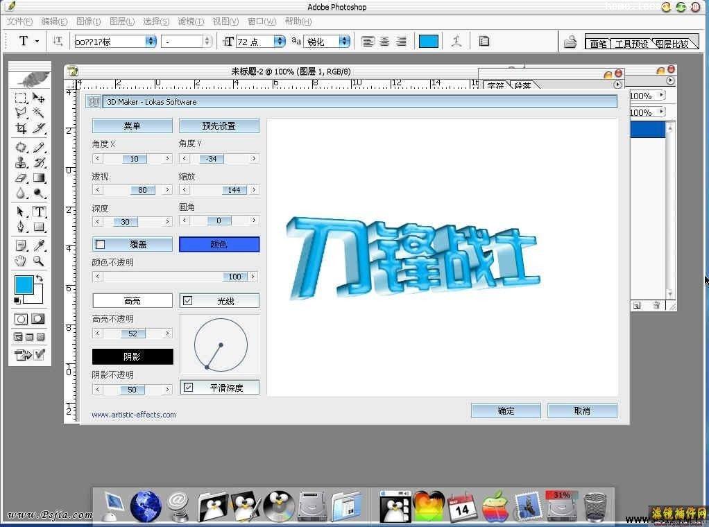 Lokas Software系例PS三维、水晶、阴影滤镜