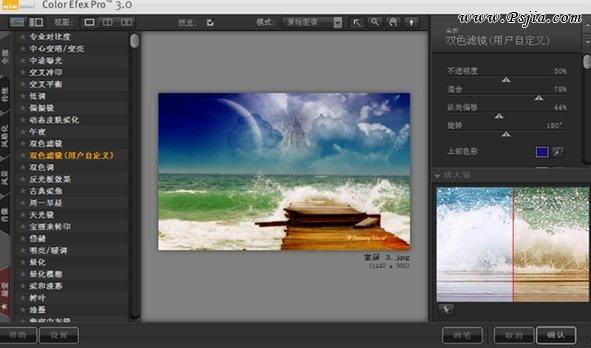 调色滤镜nik Color Efex Pro3.0绿色汉化版