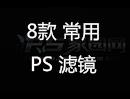 8款常用PS滤镜打包下载