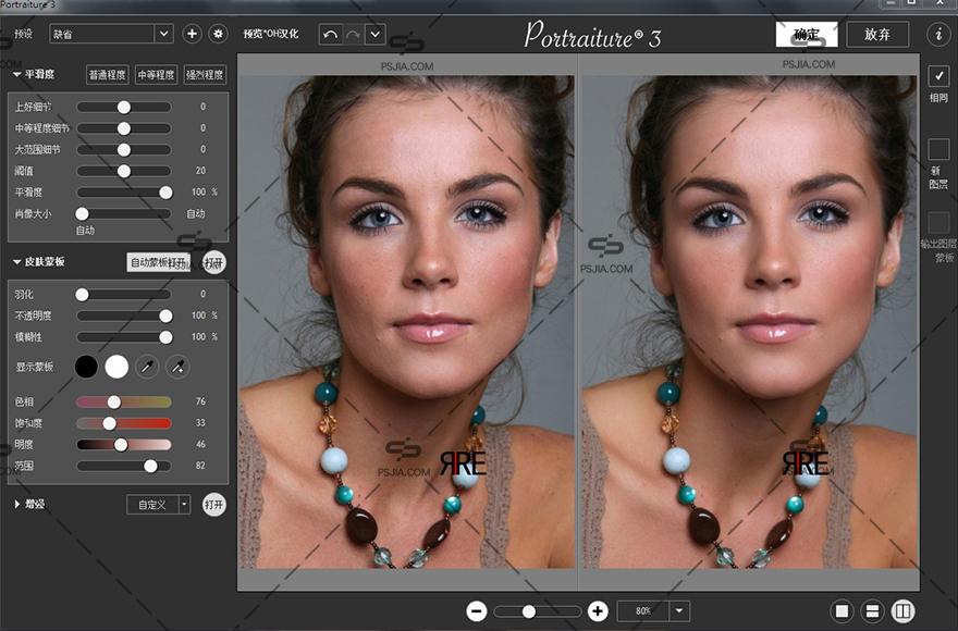 磨皮美化滤镜Imagenomic Portraiture3.3027(64位)