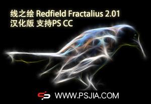 线之绘2滤镜 Redfield Fractalius 2.01汉化版 支持PS CC版本