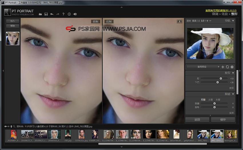 快速磨皮软件—PT Portrait3破解版