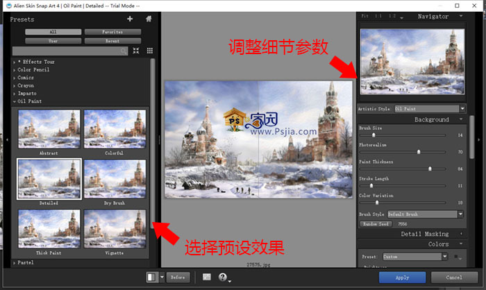 PS绘画效果滤镜 Alien Skin Snap Art 4.0注册机及软件下载