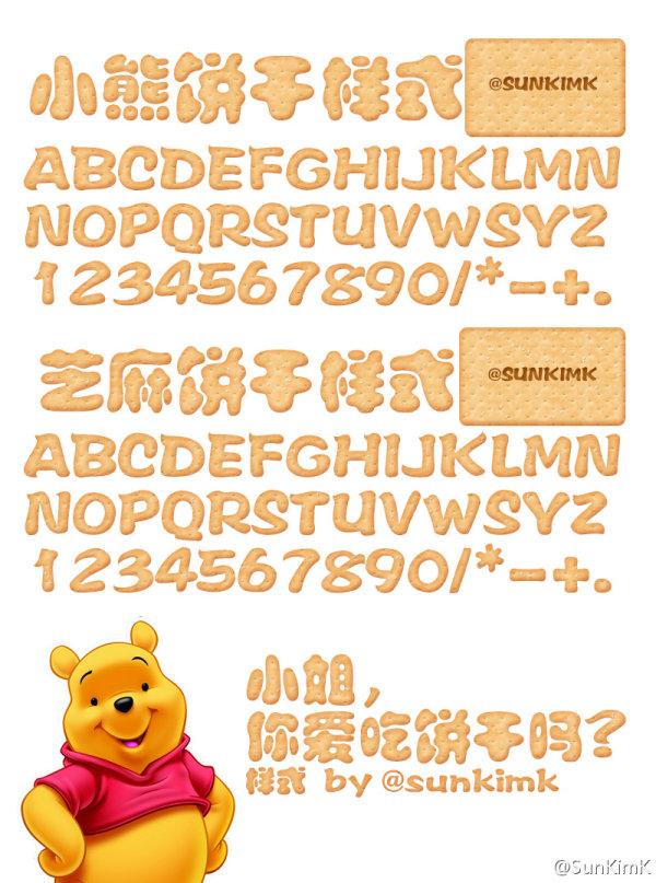 小熊饼干样式字体下载