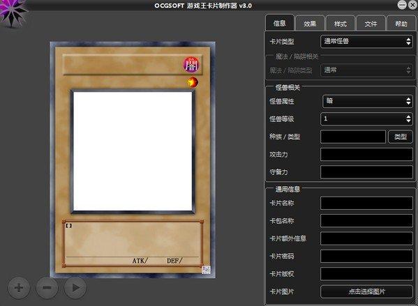 游戏王卡片制作器(简单、轻松制作卡片) 简体中文绿色免费版