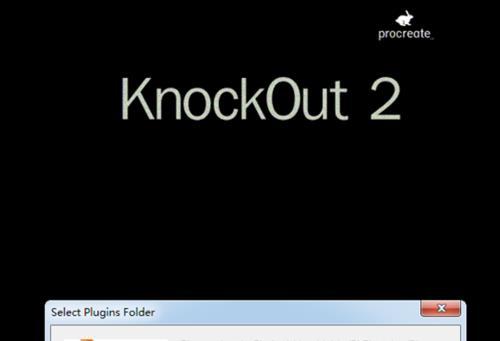最新knockout2.0汉化64位绿色版抠图滤镜